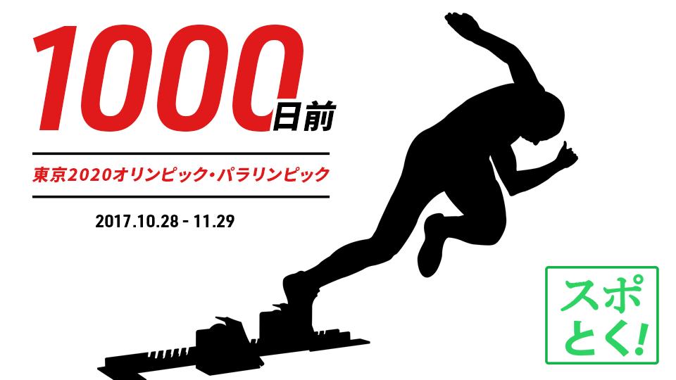 """チケットってどうやって手に入れるの? 開催""""1000日前""""を切った東京オリンピック・パラリンピックを、全力で楽しむために知っておきたいこと"""