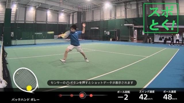 「スポーツ+IT」でテニスが変わる? 最新のトレーニング法を体験してみた