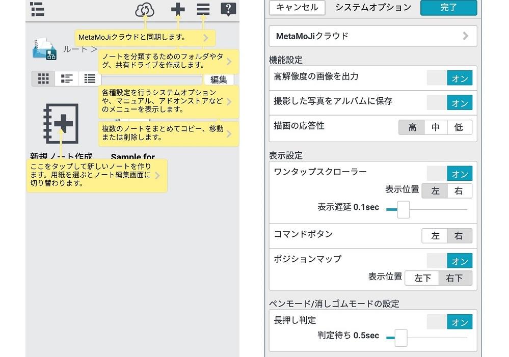 171205_metamoji_02