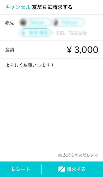 warikan-paymo