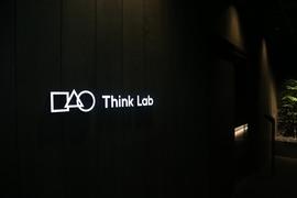 """「Think Lab-世界で一番集中できる環境-」で垣間見た、""""深い思考""""から始まる働き方改革"""