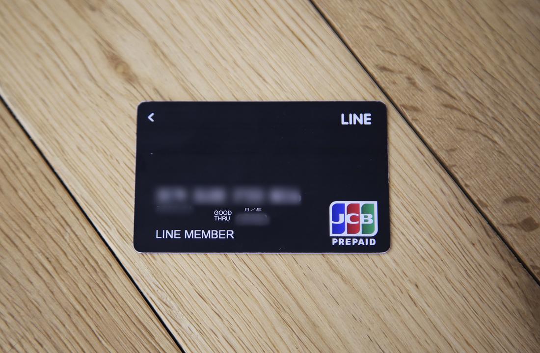 warikan-linepay-card2