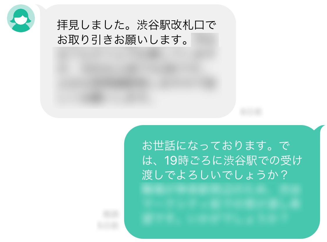 171214mr_atte_torihikii1
