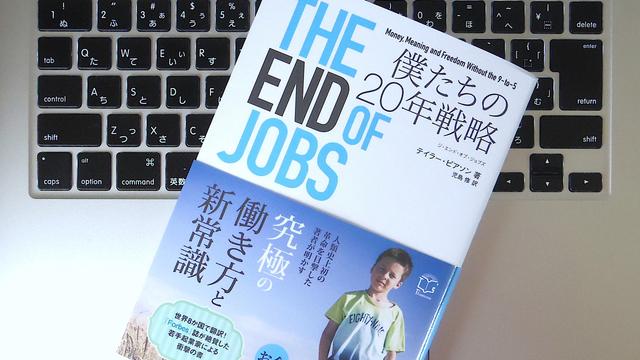 「起業」は一部の限られた人間のものではない。20年後に生き残るための「究極の働き方とマインド」とは?