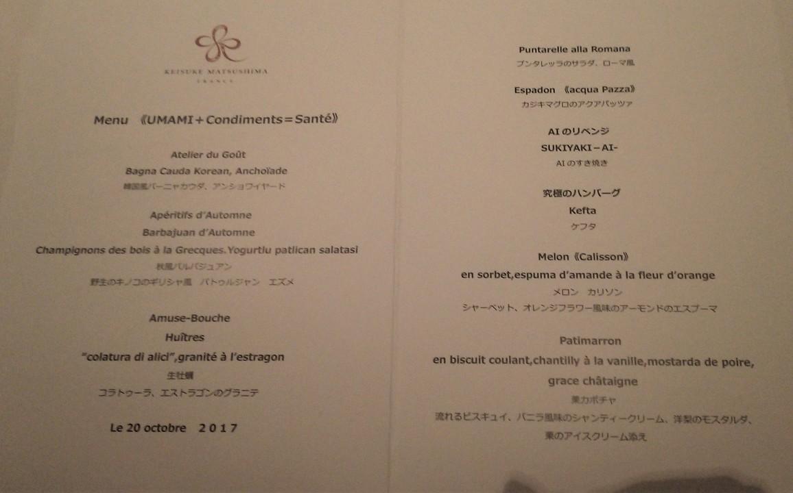 20171214_ai_chef_matsushima1