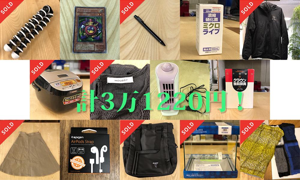 171215mr_shohin_ichiran_sold