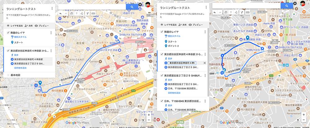 google_maps_myroute1
