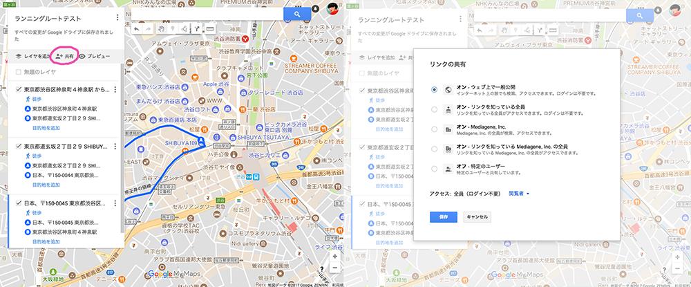 google_maps_myroute2