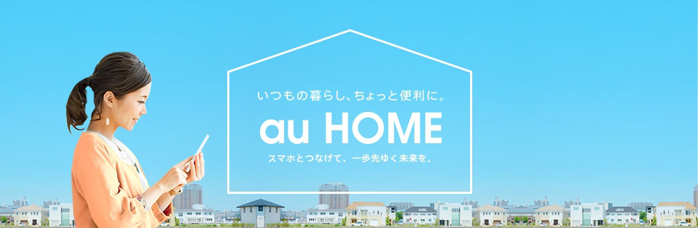 171219_au-home_02_auhome-mv-pc