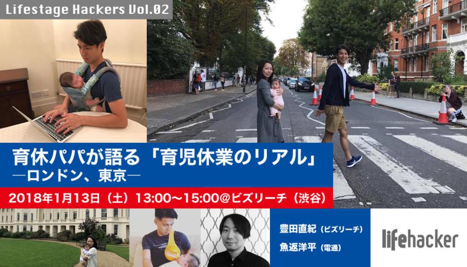 【1/13開催!】育休パパが語る「育児休業のリアル」ーロンドン、東京ー(Lifestage Hackers Vol.02)