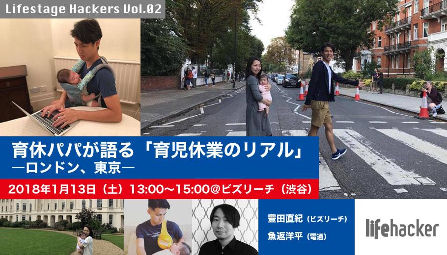171219toyota_event_lh-01