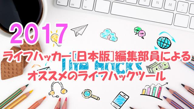 ライフハッカー[日本版]編集部員による、2017年オススメのライフハックツール