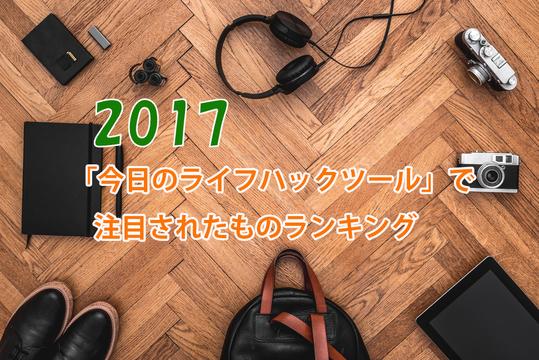 2017年「今日のライフハックツール」で注目されたものランキング