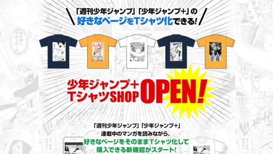 「週刊少年ジャンプ」の好きなページをTシャツにできるように