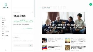 ビットコインの基礎から最新情報までチェックできるサイト「BTCN」