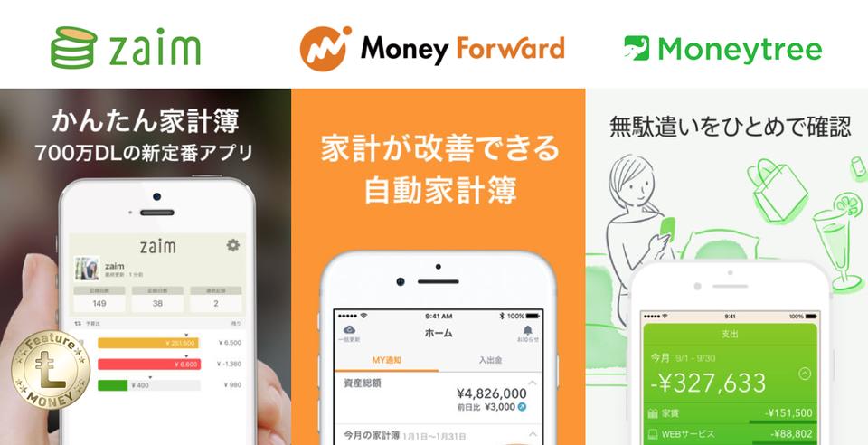 簿 おすすめ 家計 アプリ