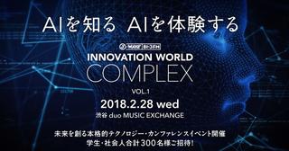 AIが番組アシスタントを務めるラジオ、J-WAVE「INNOVATION WORLD」担当者に聞く、AI活用の理由