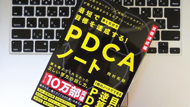 ゴールなきPDCAは方向性を見失わせる。目標達成のための「G-PDCA」とは?