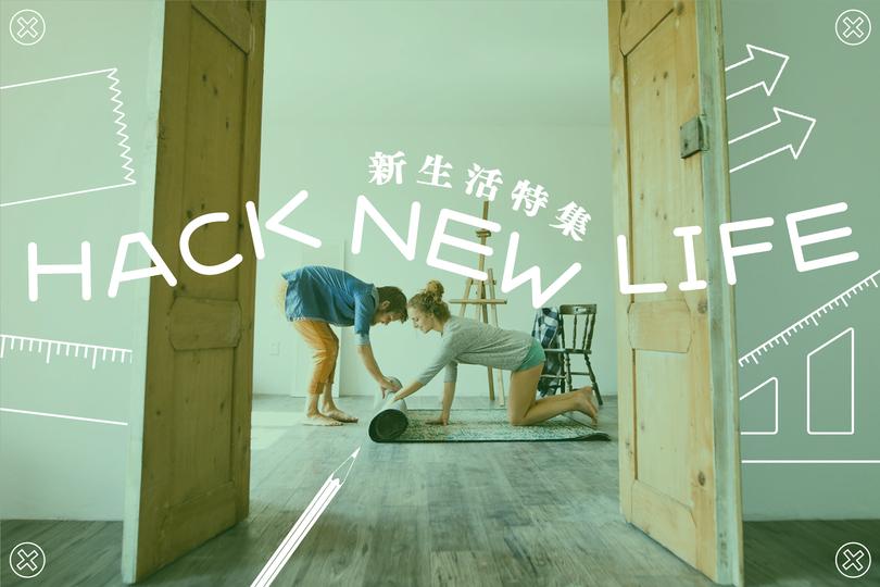【プレゼントあります】新生活特集「HACK NEW LIFE」はじまります