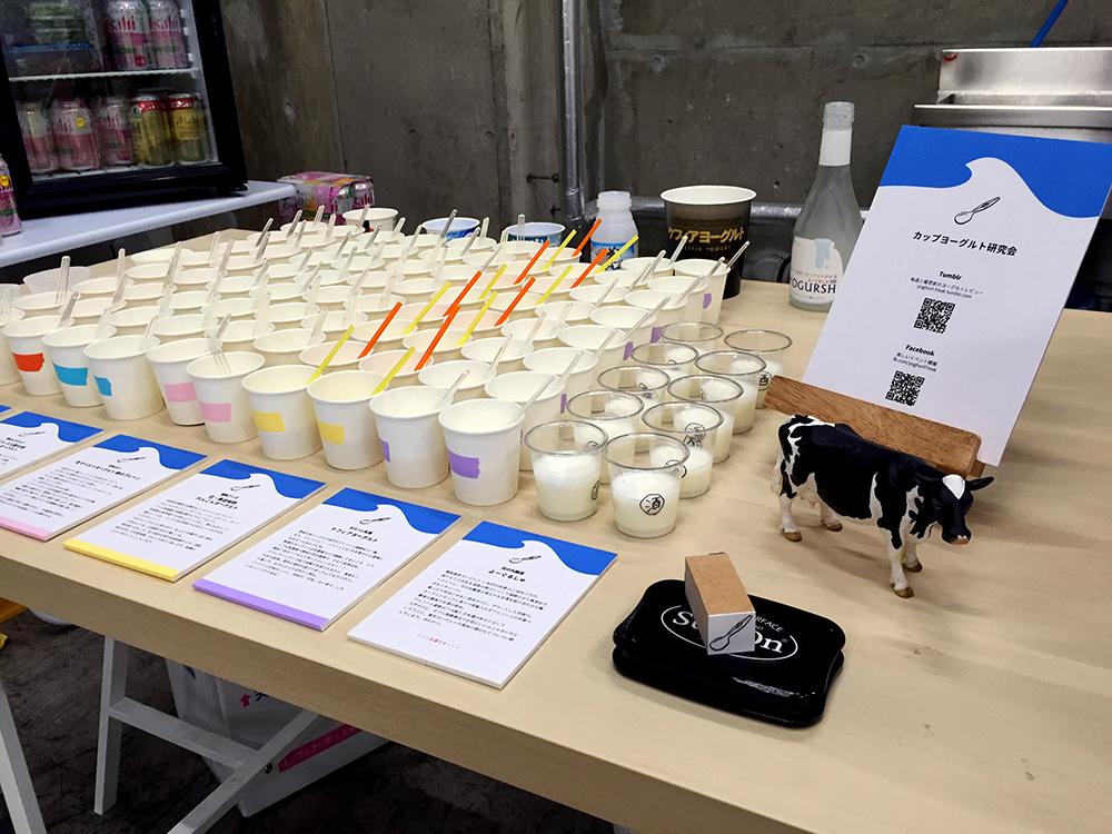 yogurt-hobby5