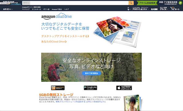 cloud_storage_amazon