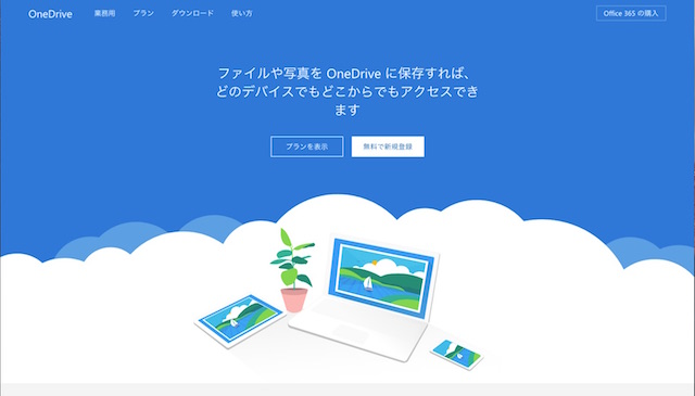 cloud_storage_onedrive