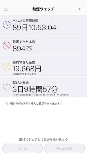 「禁煙ウォッチ」のアプリ画面