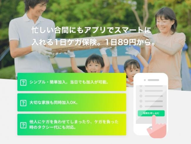 20180403_ichinichi_kega_hoken