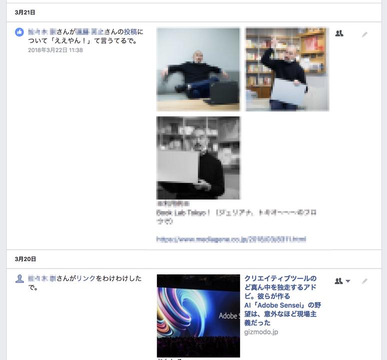 20180403gizmodo_facebook_2