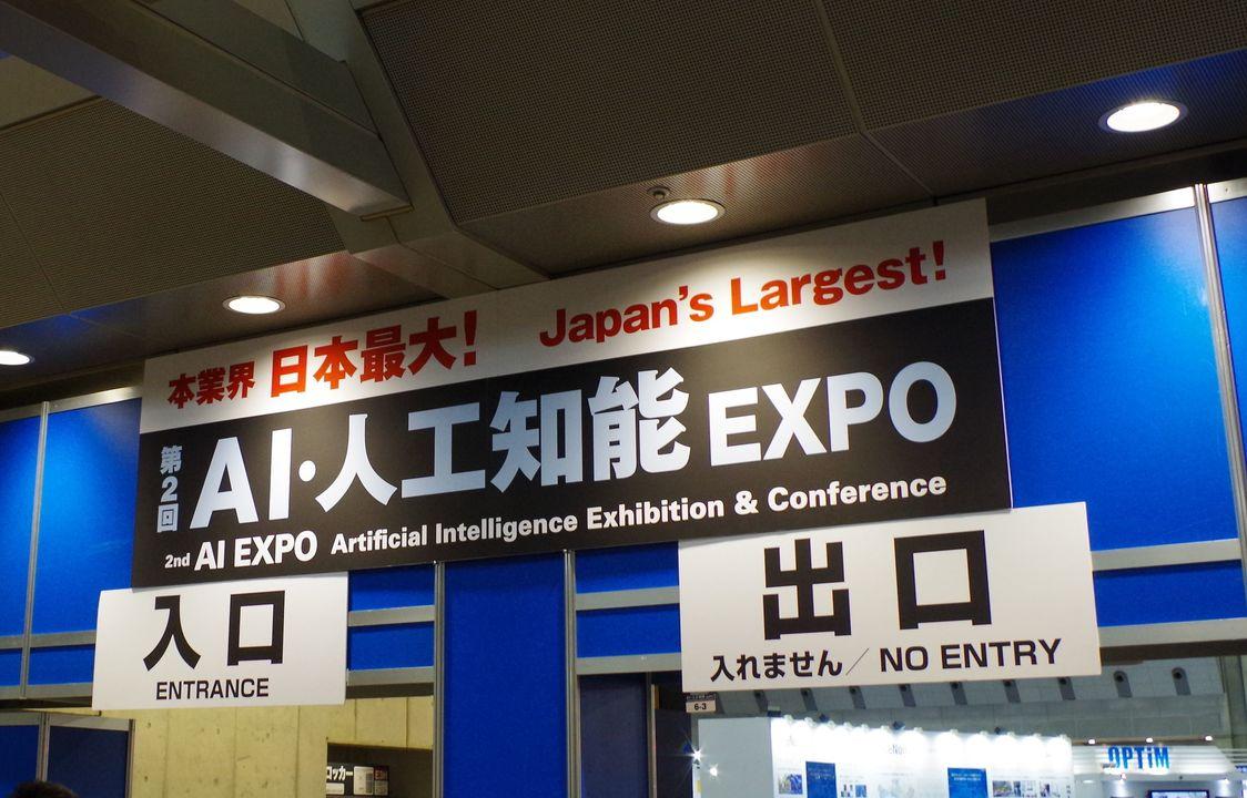 180417_aiexpo2018_entryway
