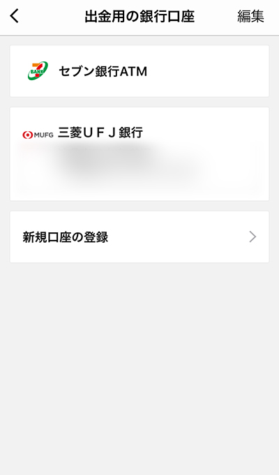 line-pay10