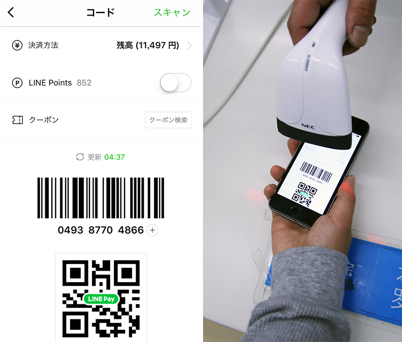 line-pay16