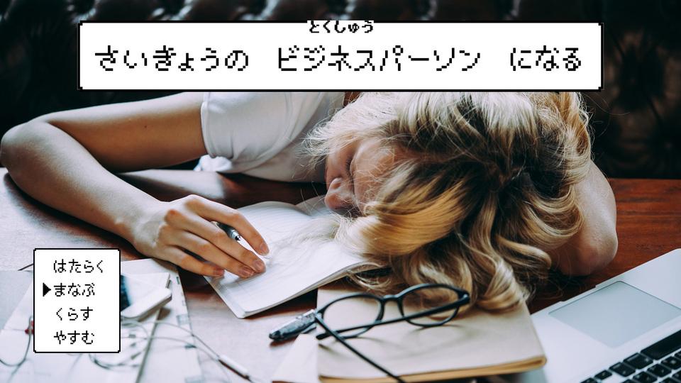 の 出 が ない やる気 勉強