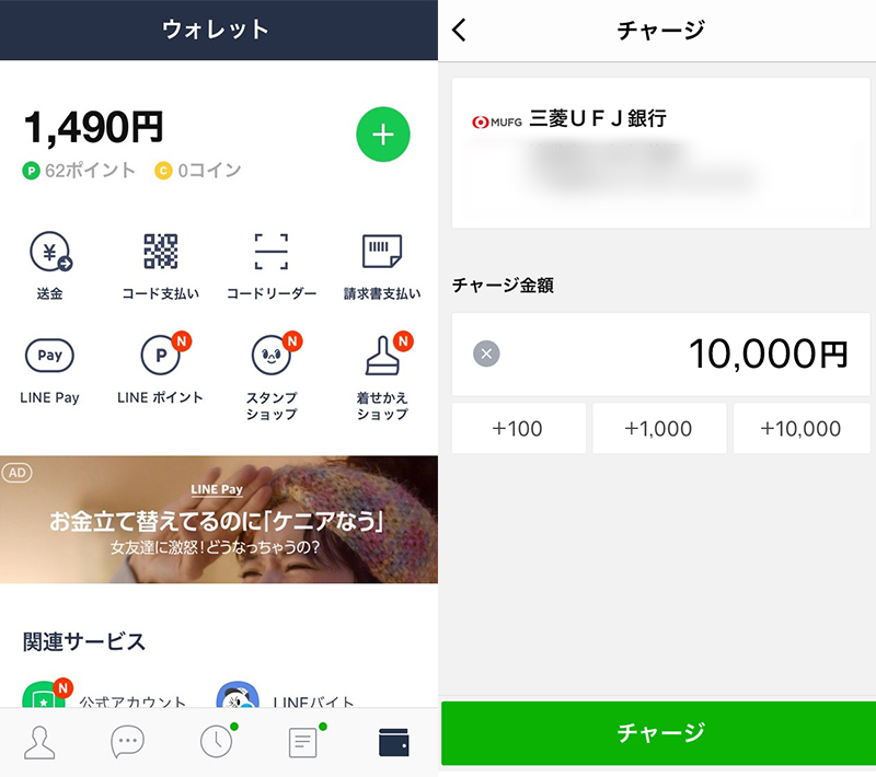 line-pay25