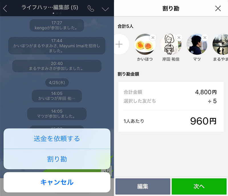 line-pay27