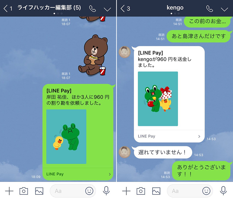 line-pay28