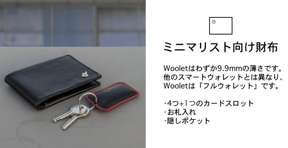 woolet4
