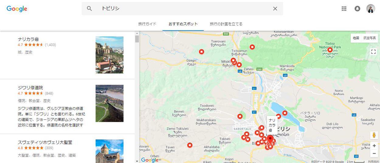 GoogleTripWebMap