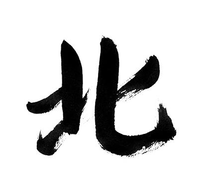 kita_kanji