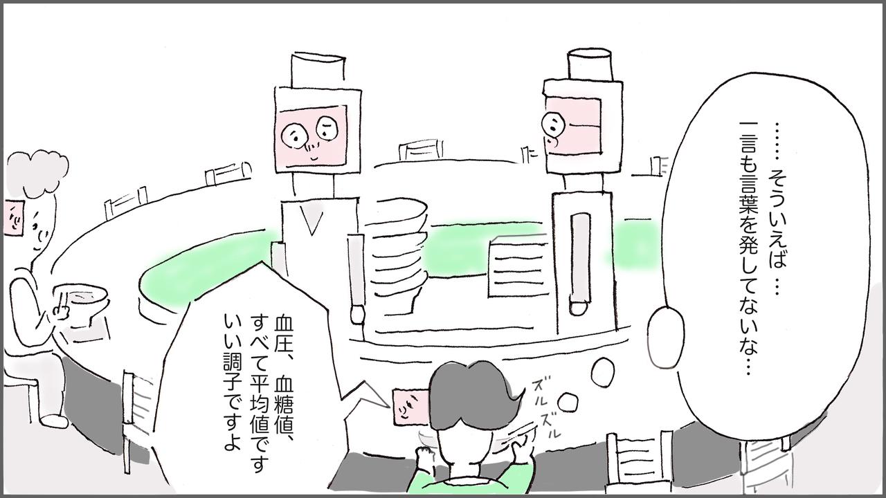 mirai4koma01_02