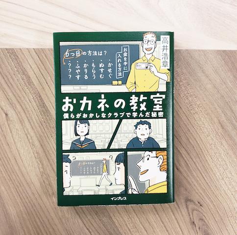 20180807_book_money-2