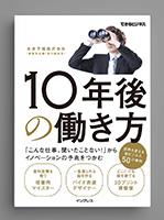 profile_miraiyoho