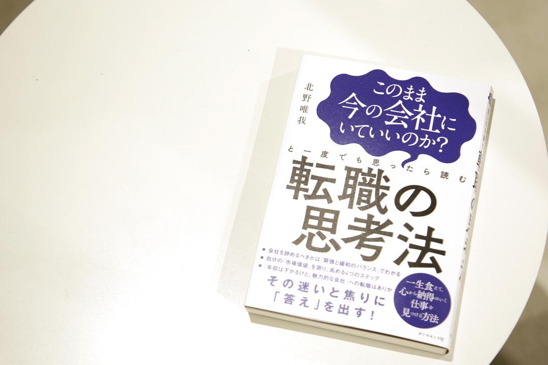 book-lan-tokyo-tenshoku-no-shikohou