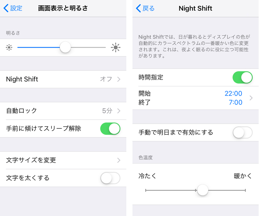 reduce-eye-strain-iphone5