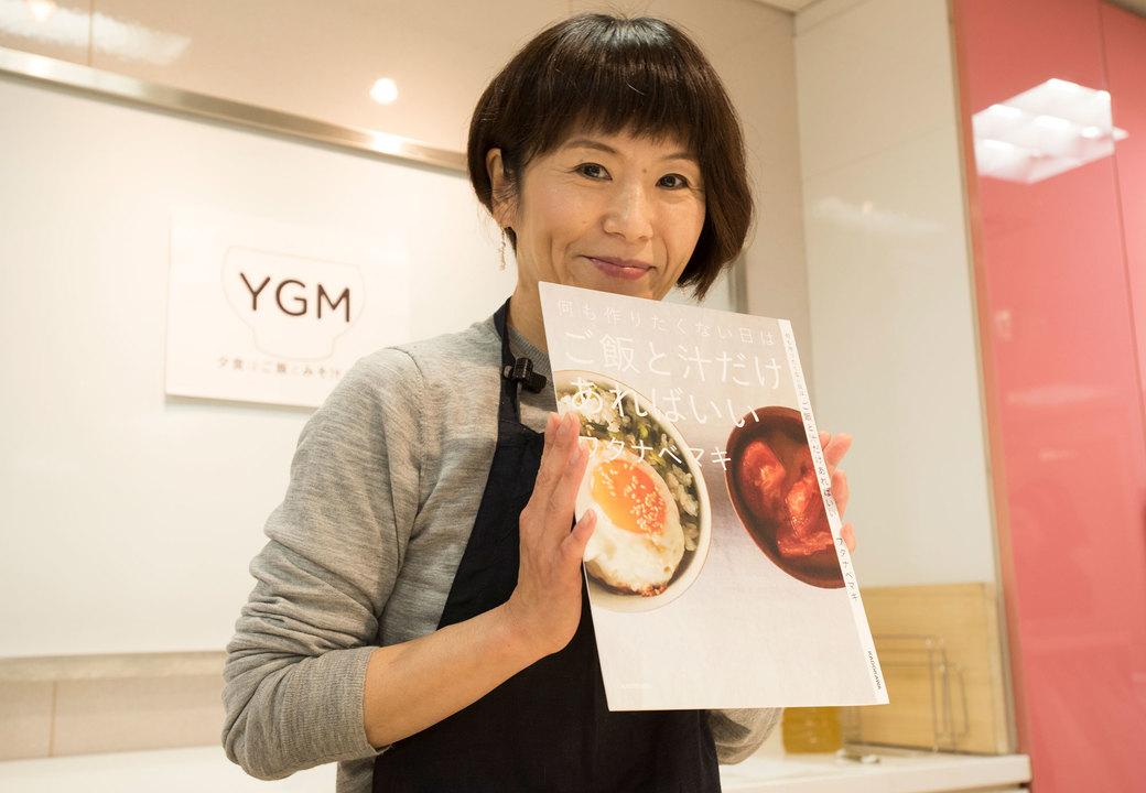料理家ワタナベマキさん