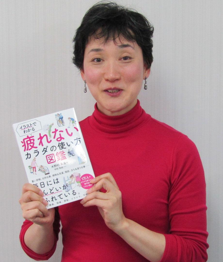 木野村朱美さん