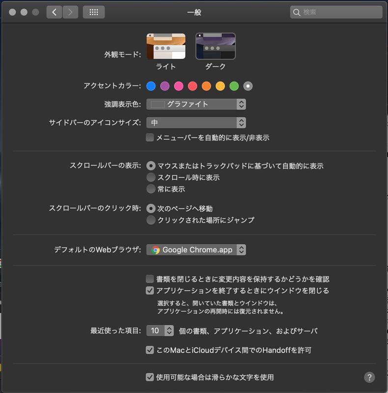 MacOSダークモード