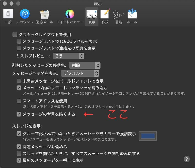 macOSアプリダークモード