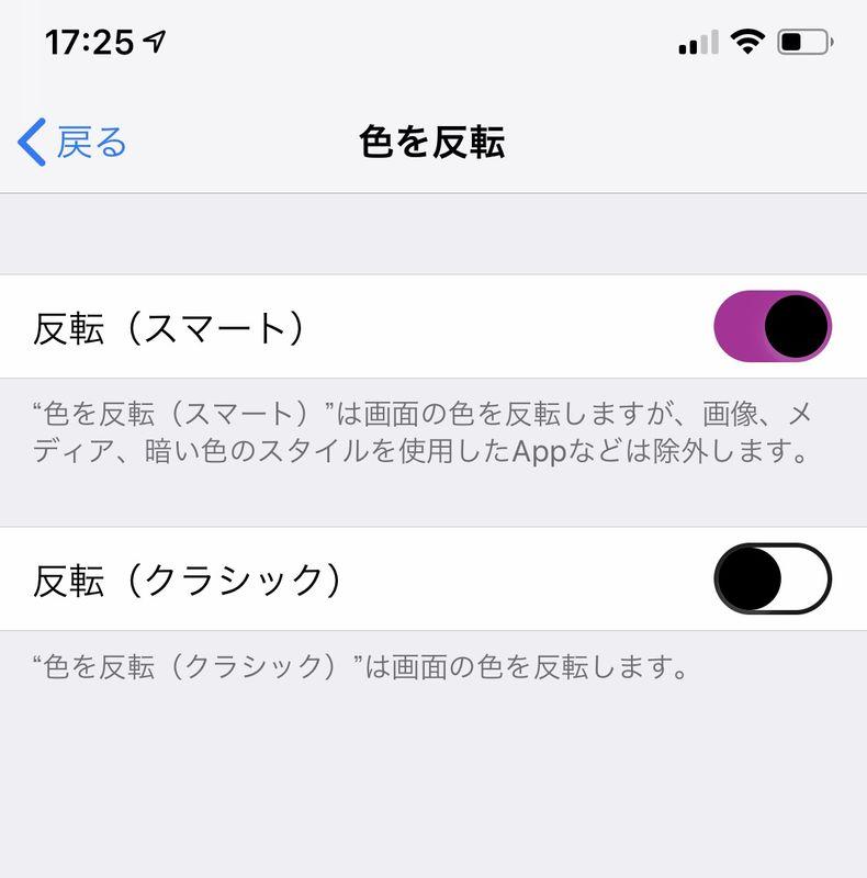 iOSダークモード