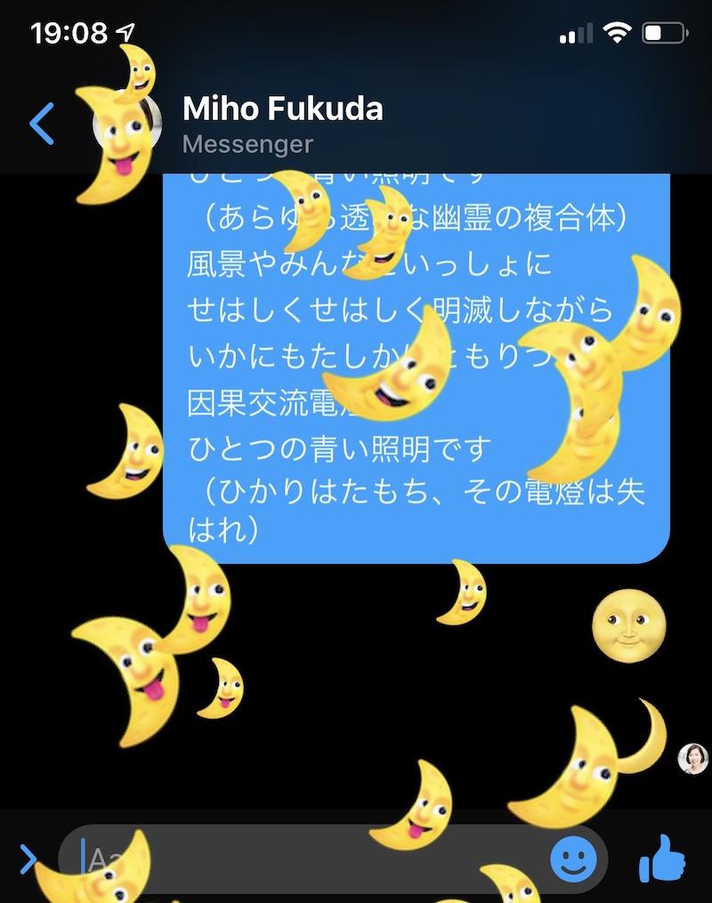 Facebook Messengerダークモード